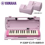 YAMAHA ヤマハ ピアニカ ピンク P-32EP 鍵盤ハーモニカ まとめ買い 6台セット 【送料無料】