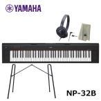 【在庫あり】YAMAHA ヤマハ 76鍵 キーボード (スタンド ヘッドフォン 楽器クロス セット) NP-32B ブラック piaggero (ピアジェーロ)