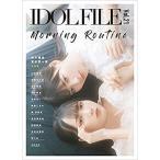 IDOL FILE Vol.21 Morning Routine モーニングルーティーン【ゆうパケット】※日時指定非対応・郵便受けに届け致します