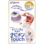送料無料  おでこで測る体温計  ピジョン チビオンタッチ (チビオンTouch)
