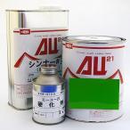 イサム塗料AU21カワサキバイクイメージカラーライムグリーン 0.9Lセット