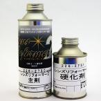 イサム塗料 ヘッドライト補修用塗料 レンズリフォーマー2塗料300gセット