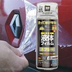 剥がせる液体フィルム水性スプレー 400mlRG-101グロスクリア
