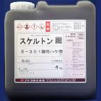 スケルトンS-301(酸性刷毛用) 4Kg