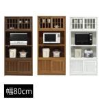 レンジ台 幅80cm 食器棚 キッチン収納 ダイニングボード レンジボード 高さ170cm 棚 台所 ラック 食器 キッチンラック 国産