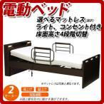 電動ベッド 2モーター 選べるマットレス オプション有料にて開梱設置あり シングル マットレス 介護ベッド リクライニングベッド 敬老の日 送料無料