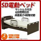 【開梱・組立て設置付き】電動リクライニングベッド