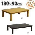こたつ テーブル 長方形 180×90cm 暖卓 こたつテーブル センターテーブル こたつ布団別売り リビングこたつ ダイニングこたつ 継ぎ脚