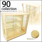 コレクションボード 90横型ロータイプ 強化ガラス 背面鏡付き コレクションケース フィギュアケース 飾り棚 収納家具 コレクションラック 送料無料