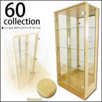 コレクションボード 60縦型ハイタイプ 強化ガラス 背面鏡付き コレクションケース フィギュアケース 飾り棚 収納家具 コレクションラック 送料無料