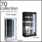 LED照明付き/70コレクションボードH127 2色対応  鍵付