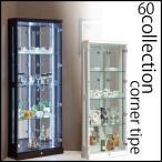 LED照明付き/60コーナーコレクションボード 2色対応
