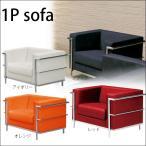1Pソファ 4色対応 モダン 1人掛け PVC 合成皮革 ソファ 1P デザインソファ 送料無料