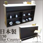 日本製150バーカウンター ダークブラウン モダン 完成品 キッチンカウンター カウンター テーブル カウンターテーブル 棚 キッチン収納 送料無料