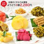 漬物 詰め合わせ 国産 9種からよりどり3個 高菜 たくあん 紅しょうが 生姜 赤かぶら漬 ご飯のお供