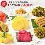 漬物 詰め合わせ 国産 8種からよりどり4個 高菜 たくあん 紅しょうが 生姜 赤かぶら漬 ご飯のお...