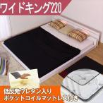棚・照明デザインベッド ワイドキング220cm 低反発ウレタン入りポケットコイルマットレス付き送料無料