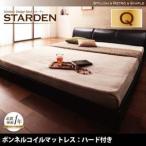 モダンデザインフロアベッド 【Starden】スターデン 【ボンネルコイルマットレス:ハード付き】 クイーン