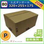 ダンボール箱 80サイズ (P) 20枚 段ボール 引っ越し(引越し・引越) 収納 購入 激安