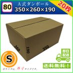 ダンボール箱 80サイズ (S) 20枚 段ボール 引っ越し(引越し・引越) 収納 購入 激安