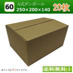 ダンボール箱 60サイズ (S) 20枚 段ボール 引っ越し(引越し・引越) 収納 購入 激安