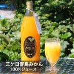 青島 三ケ日みかんジュース 1000ml×3本 みかんを絞りストレートジュース