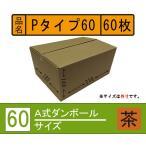 ダンボール箱 60サイズ (P) 60枚 段ボール 引っ越し(引越し・引越) 収納 購入 激安