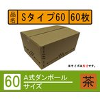 ダンボール箱 60サイズ  (S) 60枚 段ボール 引っ越し(引越し・引越) 収納 購入 激安