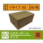 送料無料 ダンボール箱(Y)60サイズ 60枚 茶色 無地 厚み3mm