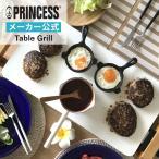 ショッピングプリンセス ラッピング無料!ポイント10倍[レビュー 特典]PRINCESS【Table Grill Pure/Table Grill Stone】テーブルグリルピュア/テーブルグリルストーン/ホットプレート