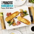 無料ラッピング/レビュー特典[Table Grill Mini Pure】テーブルグリルミニピュア[プリンセス]PRINCESS/スパチュラ×4付/オシャレ/白いホットプレート/103035