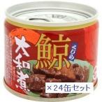 みっけ!1缶280円(税別)のまとめて箱買い 鯨大和煮缶詰120g  24缶セット(缶詰/鯨缶/鯨肉)