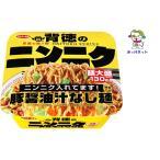 【1個188円(税抜き)】サンヨー食品 背徳のニンニク 豚醤油汁なし麺  1箱(12個)セット