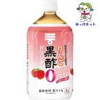 【1箱買い】みっけ!1本299円(税別) ミツカン りんご黒酢 カロリーゼロ1000mL  6本セット