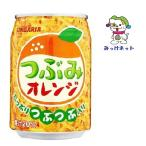 【1本68円(税別) 1箱(24本)まとめ買い】サンガリアつぶみオレンジ果肉入ジュース280g缶