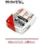 【1箱まとめ買い】みっけ!1個400円(税別)  佐藤食品 サトウのごはん北海道産ゆめぴりか200g×3食パック 12個セット