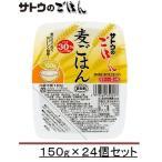 【1箱まとめ買い】みっけ!1個133円(税別)  佐藤食品 サトウのごはん麦ごはん150g    24個セット