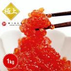 Salmon Roe - お買い得!極上切れ子甘口すじこ【1kg】