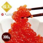 Salmon Roe - お買い得!極上切れ子甘口すじこ【300g】