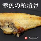 赤魚の粕漬け:半身(約200g〜250g)
