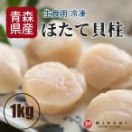 青森県むつ湾産 冷凍ほたての貝柱 (生食用:1kg)