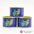 根室のさんま(水煮):3缶