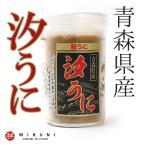 青森県特産 甘塩うに「汐うに」【180g入り】