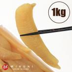 この質と量でこの価格!天然無漂白塩数の子【たっぷり1kg】