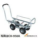 CH-950NA ハラックス 愛菜号 アルミ製 ハウスカー(タイヤ幅調整タイプ)ノーパンクタイヤ CH-950NA