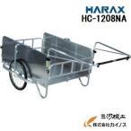 HC-1208NA ハラックス コンパック アルミ製側面アルミパネル付タイプ(ノーパンクタイヤ) HC-1208NA