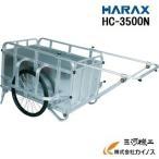 HC-3500N ハラックス コンパック 耐荷重350Kgタイプ(ノーパンクタイヤ) HC-3500N