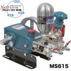 マルヤマ <MS615> 動力噴霧機 ポンプ単体 アルティフロー 丸山製作所