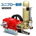 マルヤマ <MS905> 動力噴霧機 ポンプ単体 ユニフロー 丸山製作所
