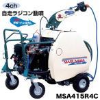マルヤマ <MSA415R4C-RV(10)>自走ラジコン動噴 動力噴霧機 ポンプ単体 アルティフロー 丸山製作所 MSA415R4C-1 MSA415R4CRV10